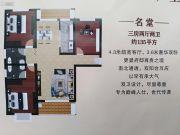 锦园3室2厅2卫135平方米户型图