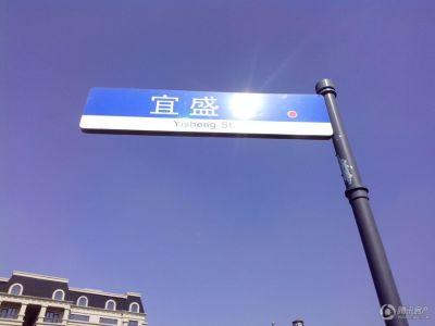 新发政协花园