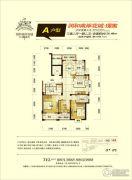 润和・南岸花城3室2厅2卫130平方米户型图