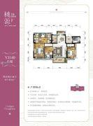 孝感碧桂园・桃源4室2厅2卫140平方米户型图