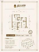 呼和浩特恒大绿洲3室2厅1卫101平方米户型图