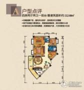 鑫港丽园4室5厅1卫112平方米户型图