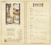 瀚海・首筑3室2厅1卫56平方米户型图