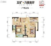 五矿万境水岸2室2厅1卫73平方米户型图