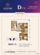 金达阳光3室2厅2卫138平方米户型图