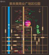 美来美城市广场配套图