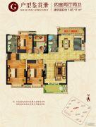 蓝惠首府4室2厅2卫148平方米户型图