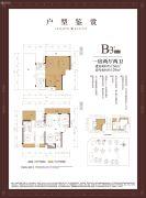 融创・九棠府1室2厅2卫156平方米户型图