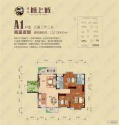 鑫龙・城上城3室2厅2卫132--140平方米户型图