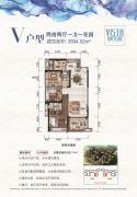 珠江・愉景南苑2室2厅1卫94平方米户型图