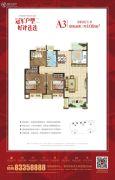 世茂东都・天城3室2厅1卫109平方米户型图