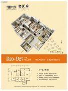 梅州富力城4室2厅2卫126平方米户型图