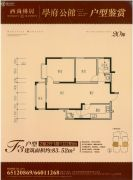 西尚林居・学府公馆2室2厅1卫83平方米户型图