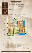 金海国际2室2厅1卫85平方米户型图