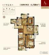 爱家华城3室2厅2卫130平方米户型图