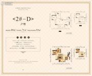 双山世家2室2厅1卫71平方米户型图