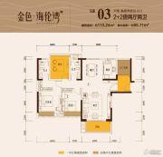 金色海伦湾4室2厅2卫110平方米户型图