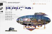 广城・金港配套图