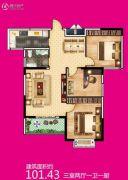 百汇国贸中心3室2厅1卫101平方米户型图