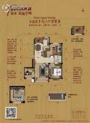 漫步托斯卡纳3室2厅1卫108平方米户型图