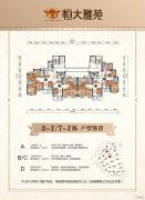 柳州恒大雅苑4室2厅2卫0平方米户型图
