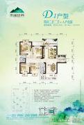 玉开东城经典4室2厅2卫141--142平方米户型图