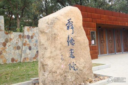 潇湘・山水城