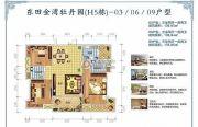 东田金湾3室2厅2卫135--136平方米户型图