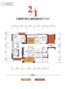 园康星都荟3室2厅2卫117平方米户型图