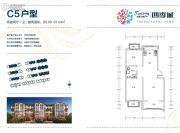 托斯卡纳・四季城2室2厅1卫0平方米户型图
