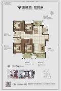 永威城4室2厅2卫146平方米户型图