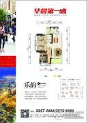 华晨・山水洲城3室2厅1卫103平方米户型图