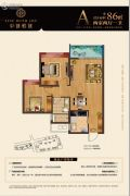 中城悦城2室2厅1卫86平方米户型图