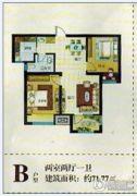 悦澜山2室2厅1卫71平方米户型图
