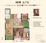 路劲城4室2厅2卫132平方米户型图