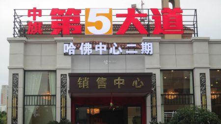 中旗・第5大道