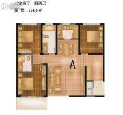 城南绿地3室2厅2卫114平方米户型图