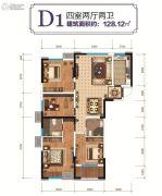怡馨华庭4室2厅2卫128平方米户型图