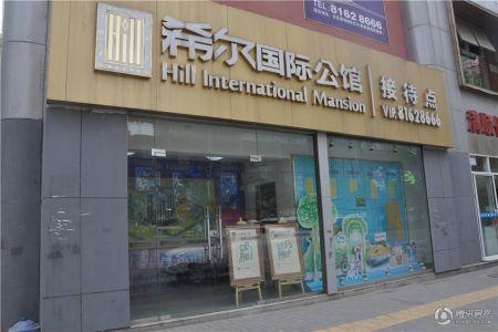 希尔国际公馆