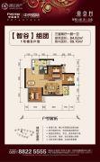 中国普天・中央国际3室2厅1卫84平方米户型图