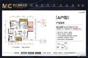 美江国际社区3室2厅2卫115平方米户型图