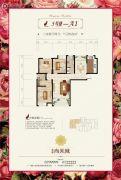 安居・尚美城3室2厅1卫126平方米户型图