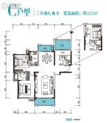 雅居乐花园3室2厅2卫152平方米户型图
