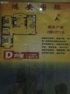 鸿安国际广场
