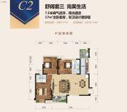 天立・学府华庭3室2厅2卫90平方米户型图