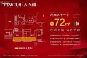 天朗大兴郡2室2厅1卫72平方米户型图