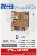 江泰春岸2室2厅1卫78--92平方米户型图