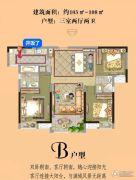 茂业观园 高层3室2厅2卫103--108平方米户型图