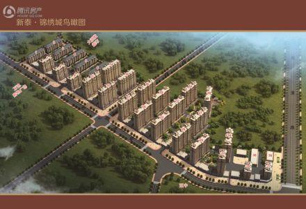 新泰・锦绣城