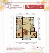 富禹・依云美域3室2厅2卫133平方米户型图